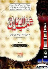 Shuab Ul Iman